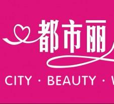 都市丽人、都市女人心、