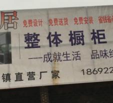 湘安居整体家具厂